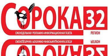 реклама православной церкви в интернете