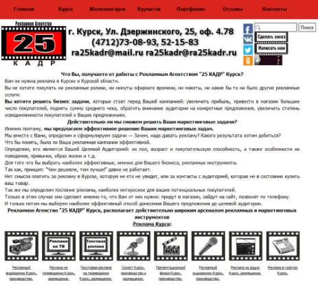 Реклама на майле в курске google adwords consultant salary